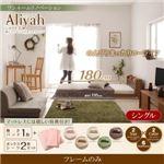 フロアベッド シングル【Aliyah】【フレームのみ】ウォルナットブラウン ショート丈棚・コンセント付きフロアベッド【Aliyah】アリーヤ