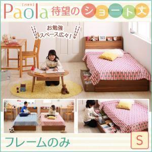 収納ベッド シングル【Paola】【フレームのみ】ウォルナットブラウン ショート丈 棚・コンセント付き収納ベッド【Paola】パオラ - 拡大画像