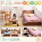 収納ベッド シングル【Paola】【フレームのみ】ウォルナットブラウン ショート丈 棚・コンセント付き収納ベッド【Paola】パオラ