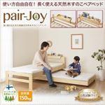 すのこベッド【pair-Joy】【フレームのみ】ホワイト 長く使える丈夫な収納式天然木すのこペアベッド【pair-Joy】ペアジョイ