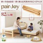 【本体別売】82cm棚【pair-Joy】ブラウン 長く使える丈夫な収納式天然木すのこペアベッド【pair-Joy】ペアジョイ専用 棚