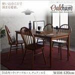 ダイニングセット 5点セット 幅120cm【Oakham】アンティーク調ウィンザーチェアダイニング【Oakham】オーカム/5点セット