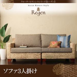 ソファー 3人掛け【Regen】ウォーターヒヤシンスシリーズ【Regen】レーゲンの詳細を見る