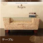 【単品】テーブル【Regen】ウォーターヒヤシンスシリーズ【Regen】レーゲン