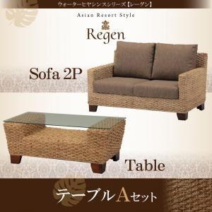 ソファーセット テーブルAセット【Regen】ウォーターヒヤシンスシリーズ【Regen】レーゲンの詳細を見る