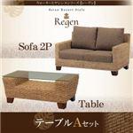 ソファーセット テーブルAセット【Regen】ウォーターヒヤシンスシリーズ【Regen】レーゲン