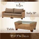 ソファーセット テーブルBセット【Regen】ウォーターヒヤシンスシリーズ【Regen】レーゲン