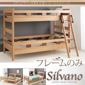 家族が一緒に寝られるワイドキングサイズ「2段ベッド【Silvano】【フレームのみ】ナチュラル モダンデザイン天然木2段ベッド【Silvano】シルヴァーノ」