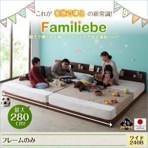ベッド ワイド240Bタイプ【Familiebe】【フレームのみ】ウォルナットブラウン 親子で寝られる棚・コンセント付き安全連結ベッド【Familiebe】ファミリーベ - 拡大画像