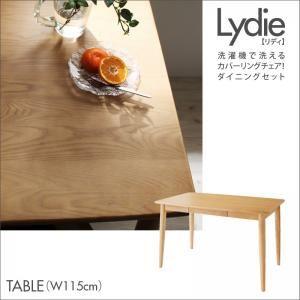 【単品】ダイニングテーブル 幅115cm【Lydie】ナチュラル 洗濯機で洗えるカバーリングチェア!ダイニング【Lydie】リディ