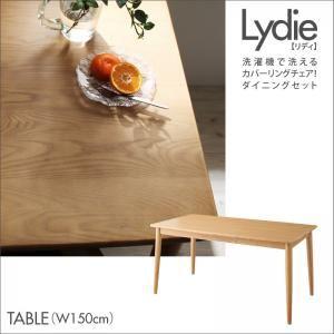 【単品】ダイニングテーブル 幅150cm【Lydie】ナチュラル 洗濯機で洗えるカバーリングチェア!ダイニング【Lydie】リディ