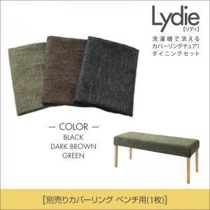【本体別売】ベンチカバー(1台分)【Lydie】ブラック 洗濯機で洗えるカバーリングチェア!ダイニング【Lydie】リディ