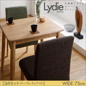 ダイニングセット 3点セット(テーブル幅75cm+チェア×2)【Lydie】ブラック 洗濯機で洗えるカバーリングチェア!ダイニングセット【Lydie】リディ