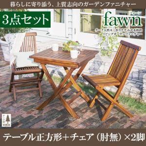 ガーデンファーニチャー 3点セットB(テーブルA:正方形+チェアB:肘無2脚組)【fawn】チーク天然木 折りたたみ式本格派リビングガーデンファニチャー【fawn】フォーン