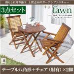 ガーデンファーニチャー 3点セットC(テーブルB:八角形+チェアA:肘有2脚組)【fawn】チーク天然木 折りたたみ式本格派リビングガーデンファニチャー【fawn】フォーン