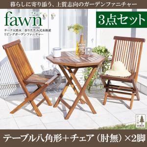 ガーデンファーニチャー 3点セットD(テーブルB:八角形+チェアB:肘無2脚組)【fawn】チーク天然木 折りたたみ式本格派リビングガーデンファニチャー【fawn】フォーン