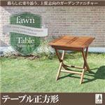 【単品】テーブルA(正方形)【fawn】チーク天然木 折りたたみ式本格派リビングガーデンファニチャー【fawn】フォーン