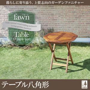 【単品】テーブルB(八角形)【fawn】チーク天然木 折りたたみ式本格派リビングガーデンファニチャー【fawn】フォーン