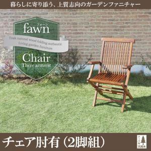 【テーブルなし】チェアA(肘有2脚組)【fawn】チーク天然木 折りたたみ式本格派リビングガーデンファニチャー【fawn】フォーン