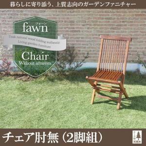 【テーブルなし】チェアB(肘無2脚組)【fawn】チーク天然木 折りたたみ式本格派リビングガーデンファニチャー【fawn】フォーン