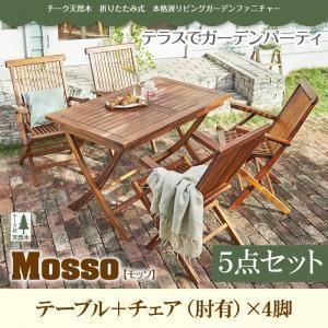 ガーデンファーニチャー 5点セットA(テーブル+チェアA:肘有4脚組)【mosso】チーク天然木 折りたたみ式本格派リビングガーデンファニチャー【mosso】モッソ