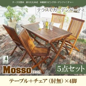 ガーデンファーニチャー 5点セットB(テーブル+チェアB:肘無4脚組)【mosso】チーク天然木 折りたたみ式本格派リビングガーデンファニチャー【mosso】モッソ