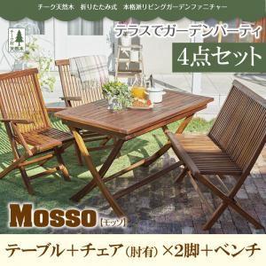 ガーデンファーニチャー 4点セットA(テーブル+チェアA:肘有2脚組+ベンチ)【mosso】チーク天然木 折りたたみ式本格派リビングガーデンファニチャー【mosso】モッソ - 拡大画像
