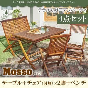 ガーデンファーニチャー 4点セットB(テーブル+チェアB:肘無2脚組+ベンチ)【mosso】チーク天然木 折りたたみ式本格派リビングガーデンファニチャー【mosso】モッソ - 拡大画像