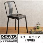 【テーブルなし】チェア2脚セット【DENVER】インダストリアルスタイル ダイニング【DENVER】デンバー