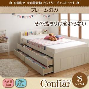 宮棚付き_大容量収納_カントリーチェストベッド【Confiar】コンフィアル