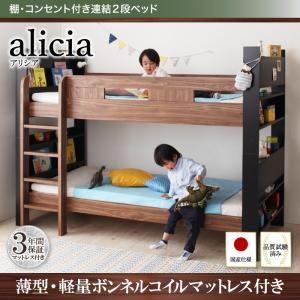 2段ベッド【薄型軽量ボンネルコイルマットレス付き】【alicia】ウォルナット×ブラック 棚・コンセント付き連結2段ベッド【alicia】アリシア - 拡大画像
