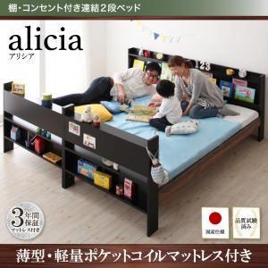 2段ベッド【薄型軽量ポケットコイルマットレス付き】【alicia】ウォルナット×ブラック 棚・コンセント付き連結2段ベッド【alicia】アリシア - 拡大画像