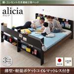2段ベッド【薄型軽量ポケットコイルマットレス付き】【alicia】ウォルナット×ブラック 棚・コンセント付き連結2段ベッド【alicia】アリシア