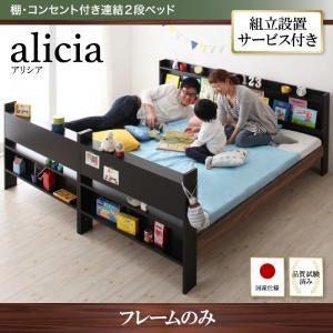【組立設置費込】2段ベッド【フレームのみ】【alicia】ウォルナット×ブラック 棚・コンセント付き連結2段ベッド【alicia】アリシア - 拡大画像