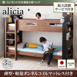 【組立設置費込】2段ベッド【薄型軽量ボンネルコイルマットレス付き】【alicia】ウォルナット×ブラック 棚・コンセント付き連結2段ベッド【alicia】アリシア - 拡大画像
