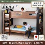 【組立設置費込】2段ベッド【薄型軽量ボンネルコイルマットレス付き】【alicia】ウォルナット×ブラック 棚・コンセント付き連結2段ベッド【alicia】アリシア