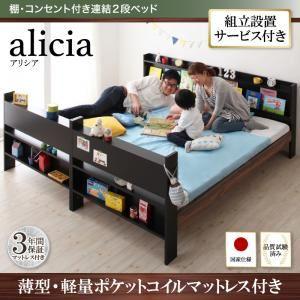 【組立設置費込】2段ベッド【薄型軽量ポケットコイルマットレス付き】【alicia】ウォルナット×ブラック 棚・コンセント付き連結2段ベッド【alicia】アリシア - 拡大画像