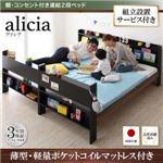 【組立設置費込】2段ベッド【薄型軽量ポケットコイルマットレス付き】【alicia】ウォルナット×ブラック 棚・コンセント付き連結2段ベッド【alicia】アリシア