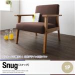 ソファー 1人掛け【Snug】グレー ワンルームに置ける!北欧デザイン木肘ソファ【Snug】スナッグ