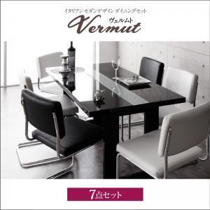 ダイニングセット 7点セット【Vermut】ブラック イタリアン モダン デザインダイニングセット【Vermut】ヴェルムト