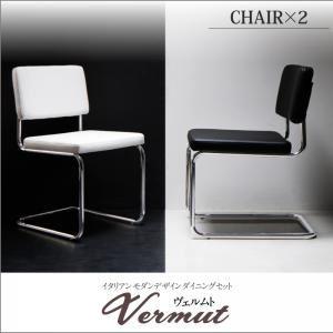 【テーブルなし】チェア2脚セット【Vermut】ホワイト イタリアン モダン デザインダイニング【Vermut】ヴェルムト