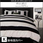 【布団別売】掛布団カバー キング【rayures】ブラック モダンボーダーデザインカバーリング【rayures】レイユール