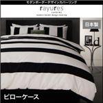 【枕カバーのみ】ピローケース【rayures】ブラック モダンボーダーデザインカバーリング【rayures】レイユール