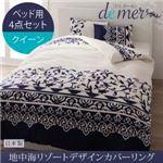 布団カバーセット【ベッド用】4点セット クイーン【de mer】ナイトブルー 地中海リゾートデザインカバーリング【de mer】ドゥメール