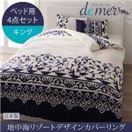 布団カバーセット【ベッド用】4点セット キングサイズ【de mer】ナイトブルー 地中海リゾートデザインカバーリング【de mer】ドゥメール