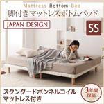 おすすめ 脚付きマットレスベッド 搬入・組立・簡単!選べる7つの寝心地!すのこ構造 ボトムベッド