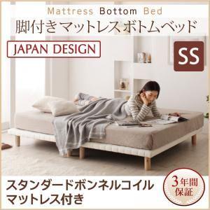 セミシングルの安くて小さいベッド『すのこ構造 脚付きマットレス ボトムベッド セミシングル【スタンダード ボンネルコイルマットレス付き】』