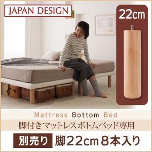 【本体別売】高さ 22cm脚 8本入り 搬入・組立・簡単!選べる7つの寝心地!すのこ構造 脚付きマットレス ボトムベッド 専用 別売り 脚 - 拡大画像