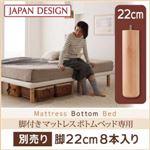 【本体別売】高さ 22cm脚 8本入り 搬入・組立・簡単!選べる7つの寝心地!すのこ構造 脚付きマットレス ボトムベッド 専用 別売り 脚