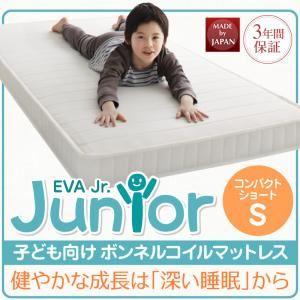 マットレス シングル【EVA】ボンネルコイル コンパクトショート アイボリー 子どもの睡眠環境を考えた 安眠マットレス 薄型・軽量・高通気【EVA】エヴァ ジュニア - 拡大画像